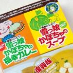 雪っ娘かぼちゃの福幸カレー&スープ「食べ比べセット」