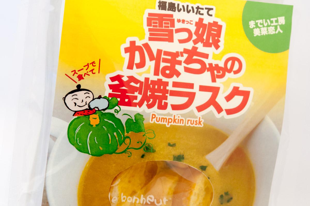 スープで食べる、雪っ娘かぼちゃの窯焼ラスク