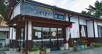いいたて雪っ娘に会えるお店 福島県福島市「あぶくま茶屋」